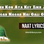 Karam Key Badal Baras Rahe Hain – Naat Lyrics