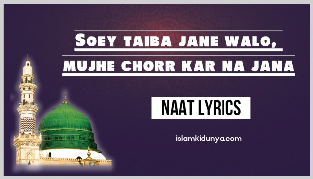 Soey Taiba Jane Walo, Mujhe Chorr Kar Na Jana Naat Lyrics in Urdu
