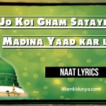 Madina Yaad kar lena – Naat Lyrics in Urdu