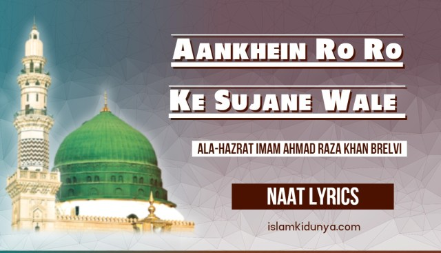 Aankhein Ro Ro Ke Sujane Wale Ala-Hazrat Naat Lyrics