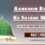 Aankhein Ro Ro Ke Sujane Wale – Ala-Hazrat Naat Lyrics