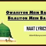 Owaisiyon Mein Baith Ja Bilaliyon Mein Baith Ja Lyrics
