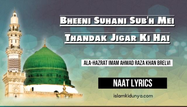 Bheeni Suhani Sub'h Mei Thandak Jigar Ki Hai - Ala-Hazrat Naat Lyrics