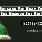 Sarkaar Yeh Naam Tumhara Sab Namoon Say Hai Pyara – Naat Lyrics