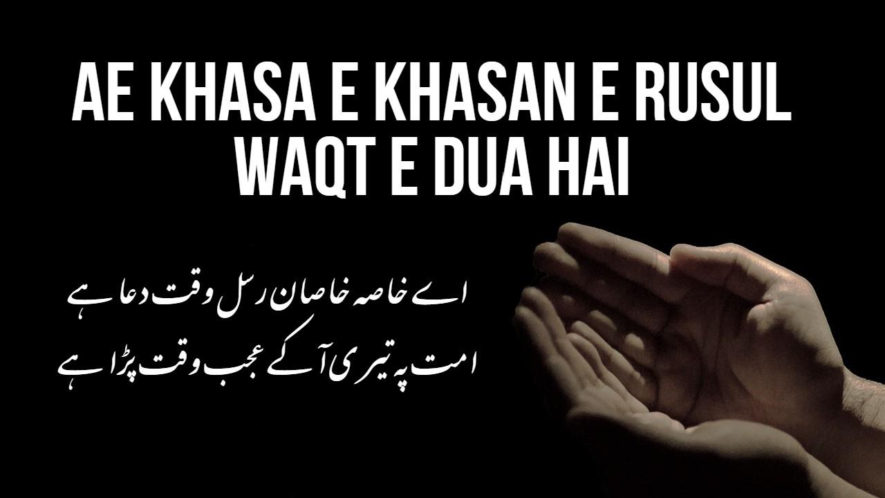 Ae Khasa e Khasan e Rusul Waqt e Dua Hai - Lyrics