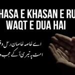 Ae Khasa e Khasan e Rusul Waqt e Dua Hai – Lyrics