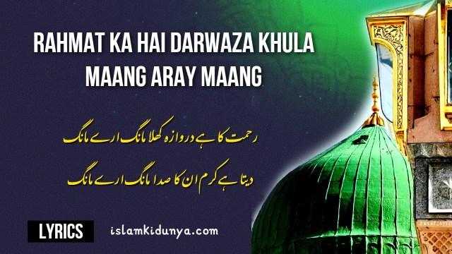 Rahmat Ka Hai Darwaza Khula – رحمت کا ہے دروازہ کھلا – Naat Lyrics