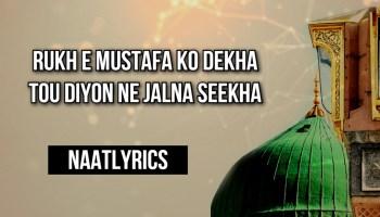 Rukh e Mustafa Ko Dekha Tou Diyon Ne Jalna Seekha - Naat Lyrics