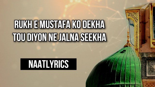 Rukh e Mustafa Ko Dekha Tou Diyon Ne Jalna Seekha – Naat Lyrics