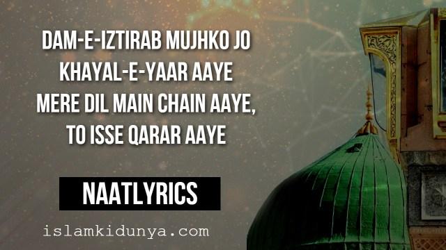 Teri Wehshaton se Ae Dil Mujhe kiun Na Aar Aaye - Lyrics