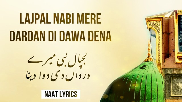 Lajpal Nabi Mere Dardan Di Dawa Dena - Lyrics