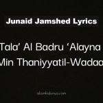 Tala' Al Badru 'Alayna Min Thaniyyatil-Wadaa' – Junaid Jamshed (Lyrics)