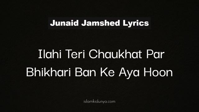 Ilahi Teri Chaukhat Par Bhikhari Ban Ke Aya Hoon Lyrics