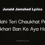 Ilahi Teri Chaukhat Par Bhikhari Ban Ke Aya Hoon – By Junaid Jamshed (Lyrics)