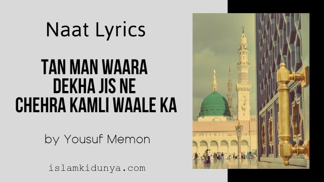 Tan Man Waara Dekha Jis Ne Chehra Kamli Waale Ka – Naat Lyrics