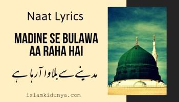 Madine Se Bulawa Aa Raha Hai - مدینے سے بلاوا آرہا ہے - Naat Lyrics