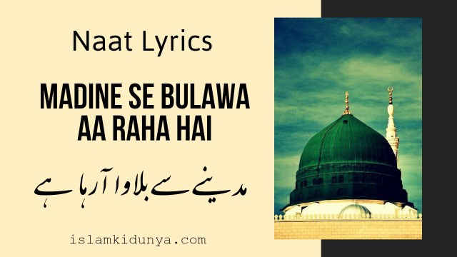 Madine Se Bulawa Aa Raha Hai – مدینے سے بلاوا آرہا ہے – Naat Lyrics