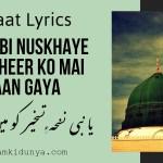 Ya Nabi Nuskhaye Taskheer Ko Mai Jaan Gaya – Naat Lyrics – Yousuf Memon