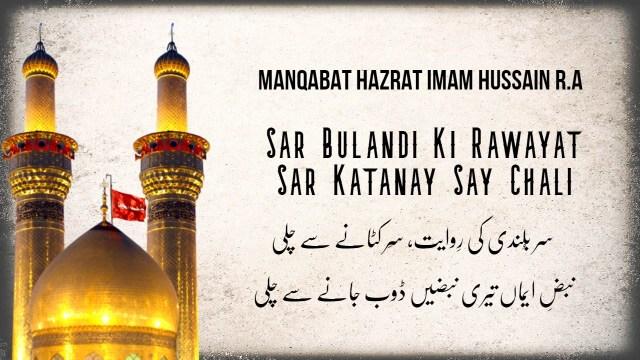 Sar Bulandi Ki Rawayat Sir Katanay Say Chali – Manqabat Lyrics