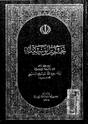 thumbnail of Tahrir-al-Wassila-Volume-2