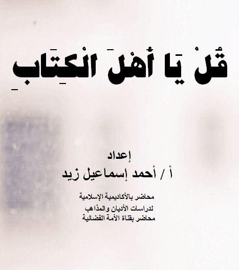 شرح حديث من حسن إسلام المرء تركه ما لا يعنيه من الأربعين النووية