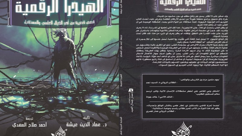 Emad El-Din Aysha speaks about his work on Science Fiction and the Pan-Arab Quest