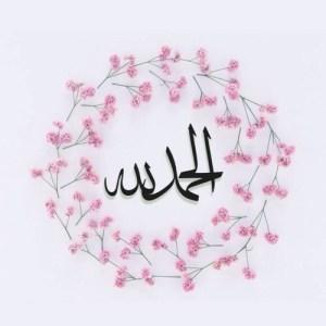expresiones musulmanas