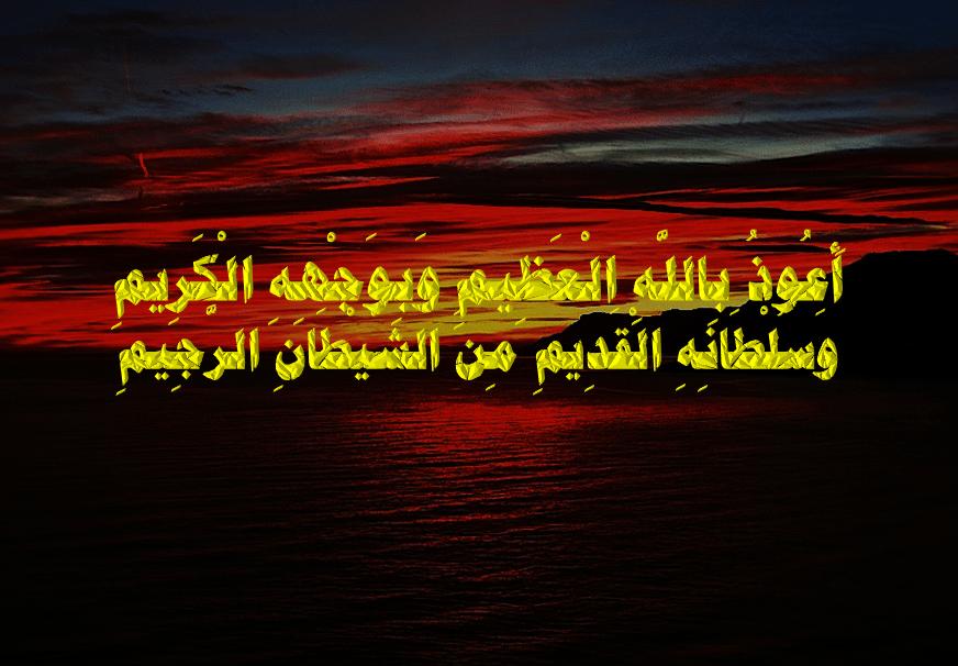 أ ع وذ ب الل ه ال ع ظ يم و ب و ج ه ه ال ك ر يم