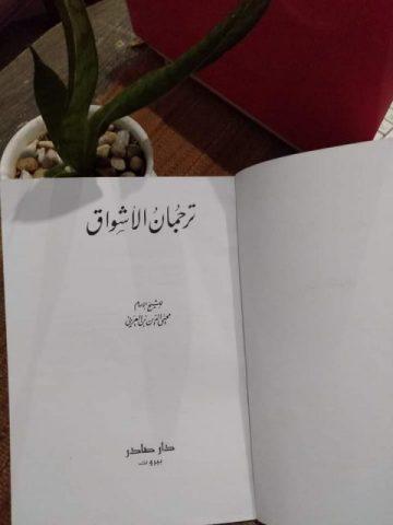 Kecantikan yang Menginspirasi: Kisah Penulisan Kitab Tarjuman Al-Asywaq