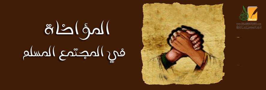 المؤاخاة في المجتمع المسلم أهميتها ومكانتها قصة الإسلام