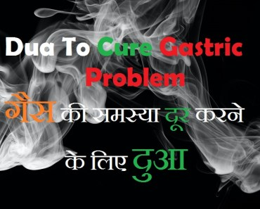 Dua To Cure Gastric Problem_Islam Sunnat