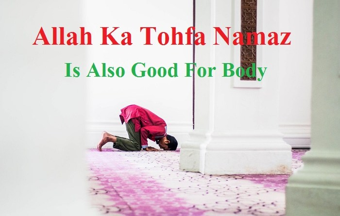 Allah Ka Tohfa Namaz Is Also Good For Body_Islamsunnat