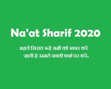 Naat Sharif 2020 New Heart Touching Beautiful Naat Sharif Islam Sunnat_Islam Sunnat