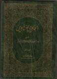 al-hawi-li-l-fatawa-souyouti