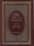 nawawi-charh-sahim-mouslim