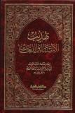 Nawawi-Tahdhibou l-'Asma'i wa l-Loughat