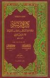 Livre de l'Imam al juwayni al irchad