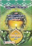 Ar-Riçalah Al-Qouchayriyyah - Al-Qouchayri