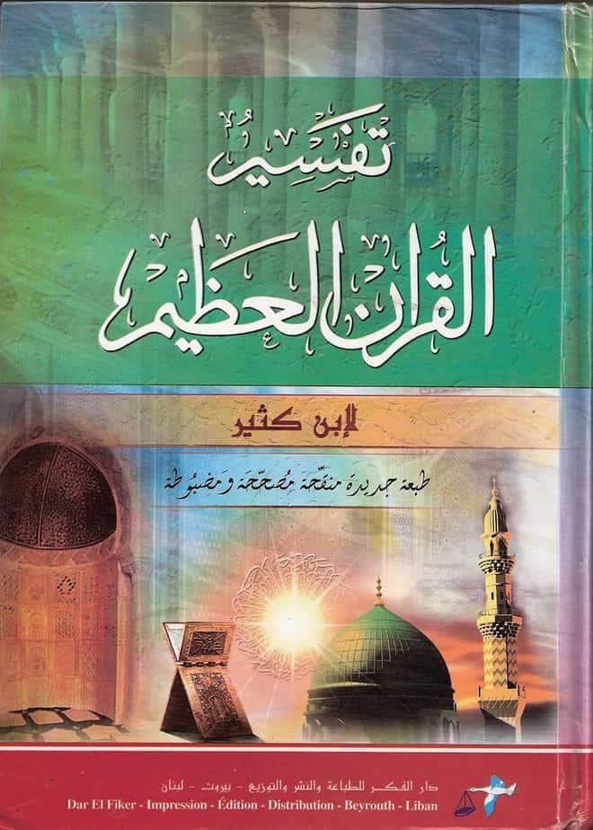 tafsir ibn kathir en arabe pdf