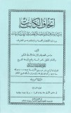 fatawa-soubki-azhari