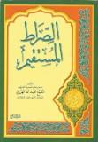sirat al-moustaqim - Al-Harari Al-Habachi