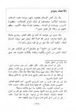 Al-Qastallani éloge mawlid