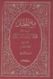 Mouhammad 'illaych - Minhou l-Jalil