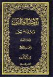 Rawdat At-Talibin - Nawawi