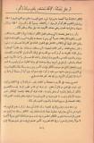 'illaych al-maliki - apostasie