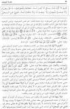 Ad-Dourrah As-Safiyyah - Karan koutoubo-p 20