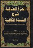Ad-Dourrah As-Safiyyah - Karan koutoubo