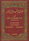 Al-Mawsili Al-Hanafi - Al-Ikhtiyar li Ta'lili l-Moukhtar