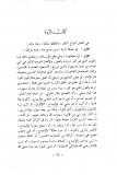 Al-Moutawalli - nawawi - kitab ar-riddah