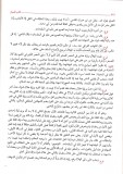 Mayyarah Al-Maliki - unanimité - Ramadan - calcul